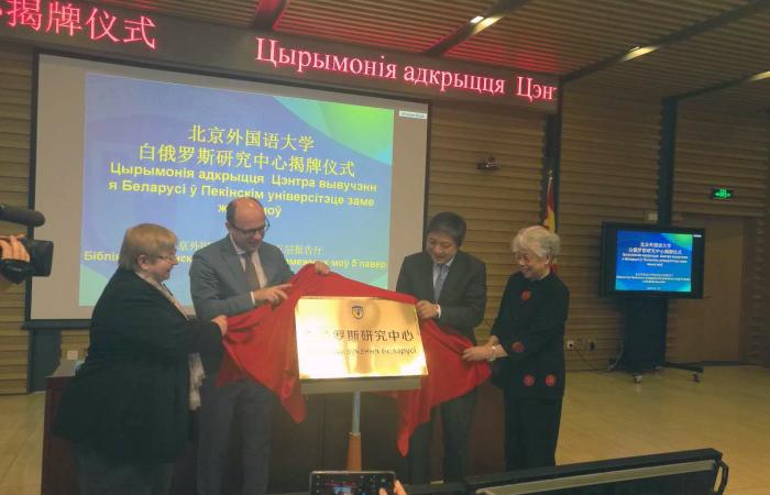Церемония открытия Центра изучения Беларуси